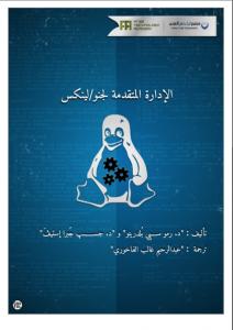 ����� Linux - ��� ���� : ������� �������� ���� / ����� linux-administrtor-2