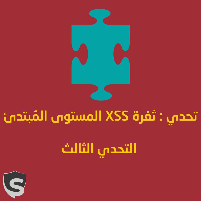 xss3-challenge